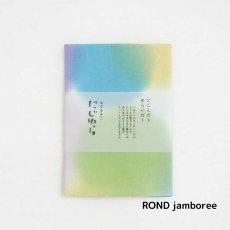 画像3: にじゆら「ROND jamboree」 (3)
