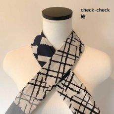 画像4: にじゆら「check-check」 (4)