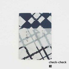 画像6: にじゆら「check-check」 (6)