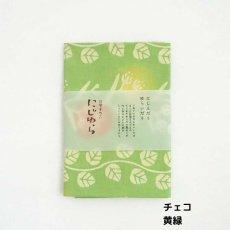 画像3: にじゆら「Czechーチェコー」 (3)