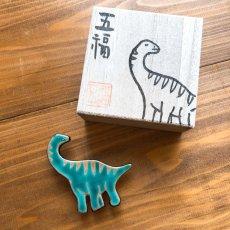 画像4: 恐竜帯留め「フクイティタン」 (4)