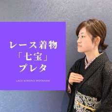 画像1: レース着物「七宝」プレタ (1)
