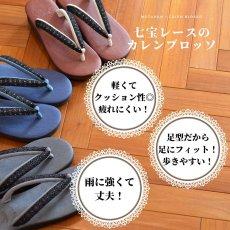 画像2: 七宝レースの足型カレンブロッソ【青】 (2)