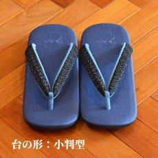 画像2: 七宝レースの足型カレンブロッソ【青】雪駄 (2)