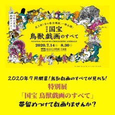 画像7: 鳥獣戯画【相撲】帯留め (7)