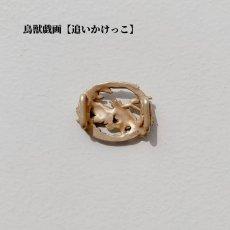 画像3: 鳥獣戯画【追いかけっこ】帯留め (3)