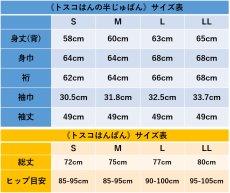 画像8: トスコはんぱん組(半じゅばん+ステテコセット) (8)