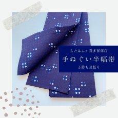画像1: 手ぬぐい半幅帯「喜多屋さんの子持ち豆絞り」 (1)