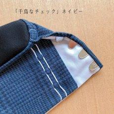 画像3: 槙恵さんセレクト生地で作った柄足袋「千鳥なチェック」ネイビー (3)