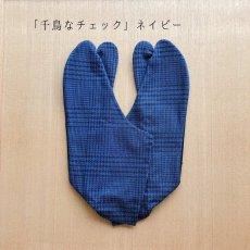画像2: 槙恵さんセレクト生地で作った柄足袋「千鳥なチェック」ネイビー (2)