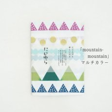 画像3: にじゆら「mountain-mountain」 (3)