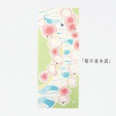 画像2: にじゆら「桜の並木道」 (2)