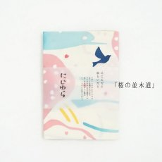 画像3: にじゆら「桜の並木道」 (3)