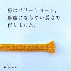 画像12: シンプルで締めやすいから毎日締めたくなる帯締め【日々紐】 (12)