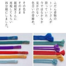 画像3: シンプルで締めやすいから毎日締めたくなる帯締め【日々紐】 (3)