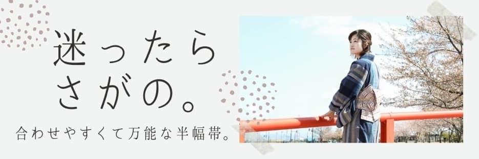 スワセンイさんの半巾帯【紬さがの】