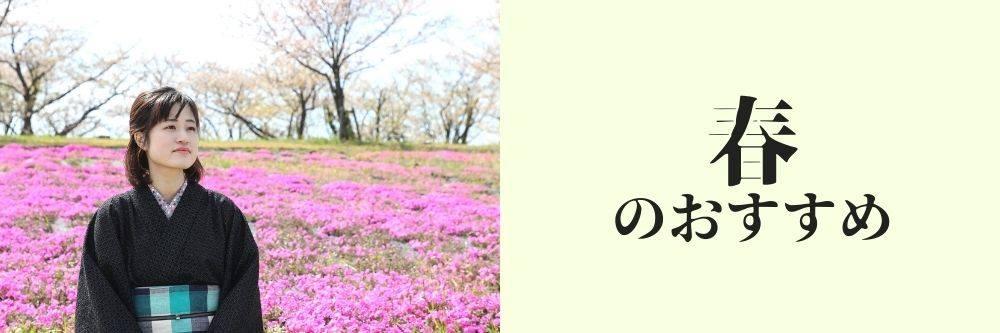 春のおすすめ