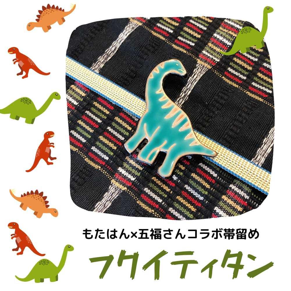 画像1: 恐竜帯留め「フクイティタン」 (1)