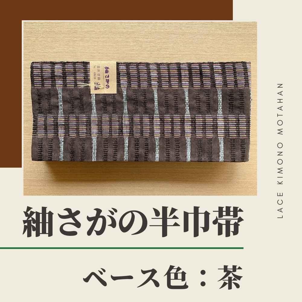 画像1: 【紬さがの】半巾帯ーベース色:茶 (1)