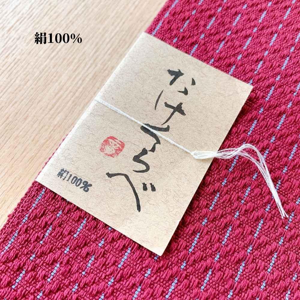 紬さがのの半巾帯|レース着物もたはん