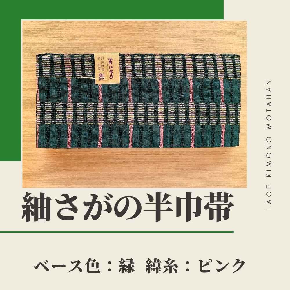 画像1: 【紬さがの】半巾帯ーベース色:深緑×ピンク (1)
