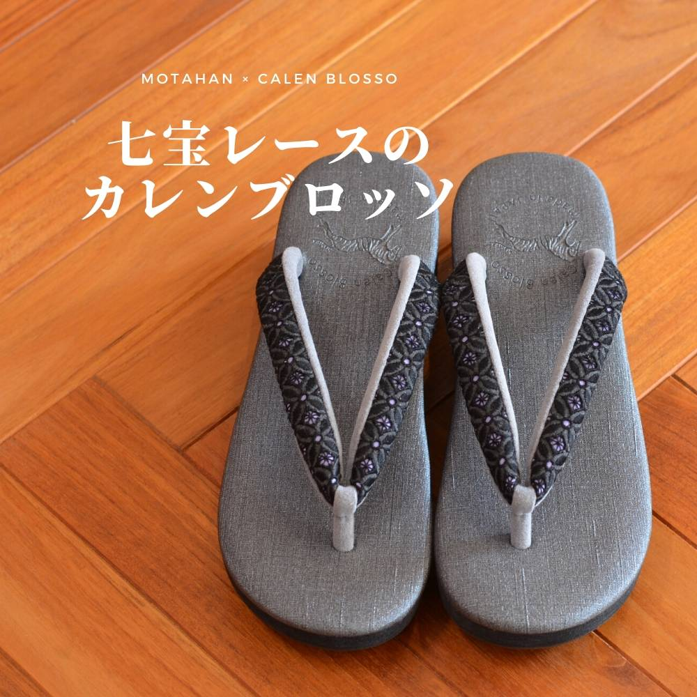 画像1: 七宝レースの足型カレンブロッソ【黒】 (1)