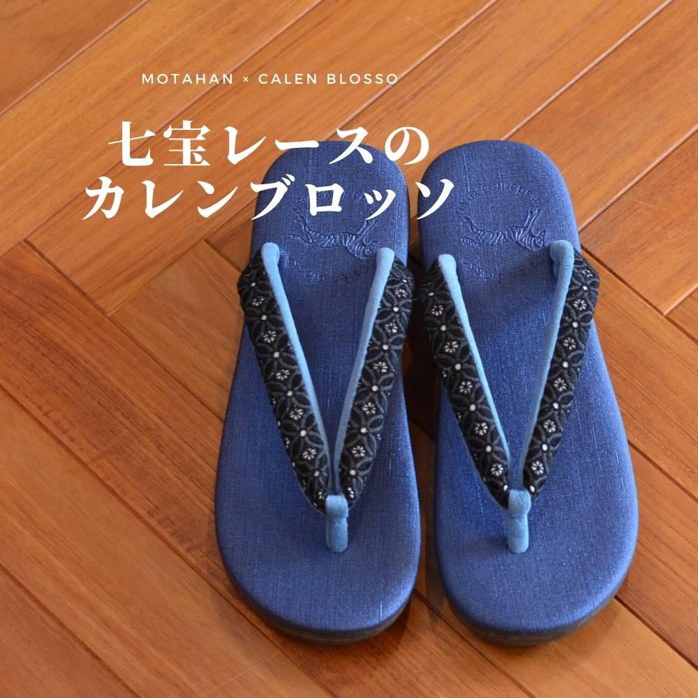 画像1: 七宝レースの足型カレンブロッソ【青】 (1)