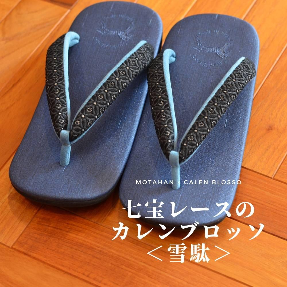 画像1: 七宝レースの足型カレンブロッソ【青】雪駄 (1)