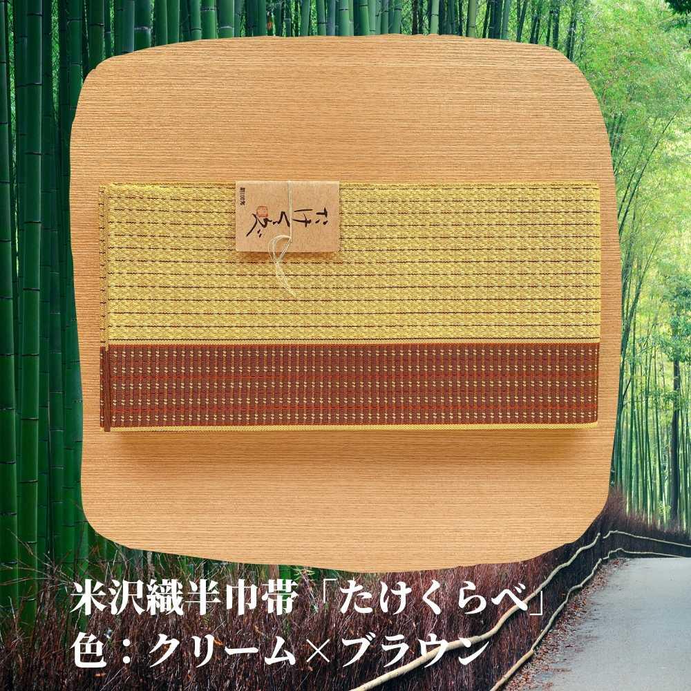 画像1: 米沢織半巾帯「たけくらべ」クリーム×ブラウン (1)