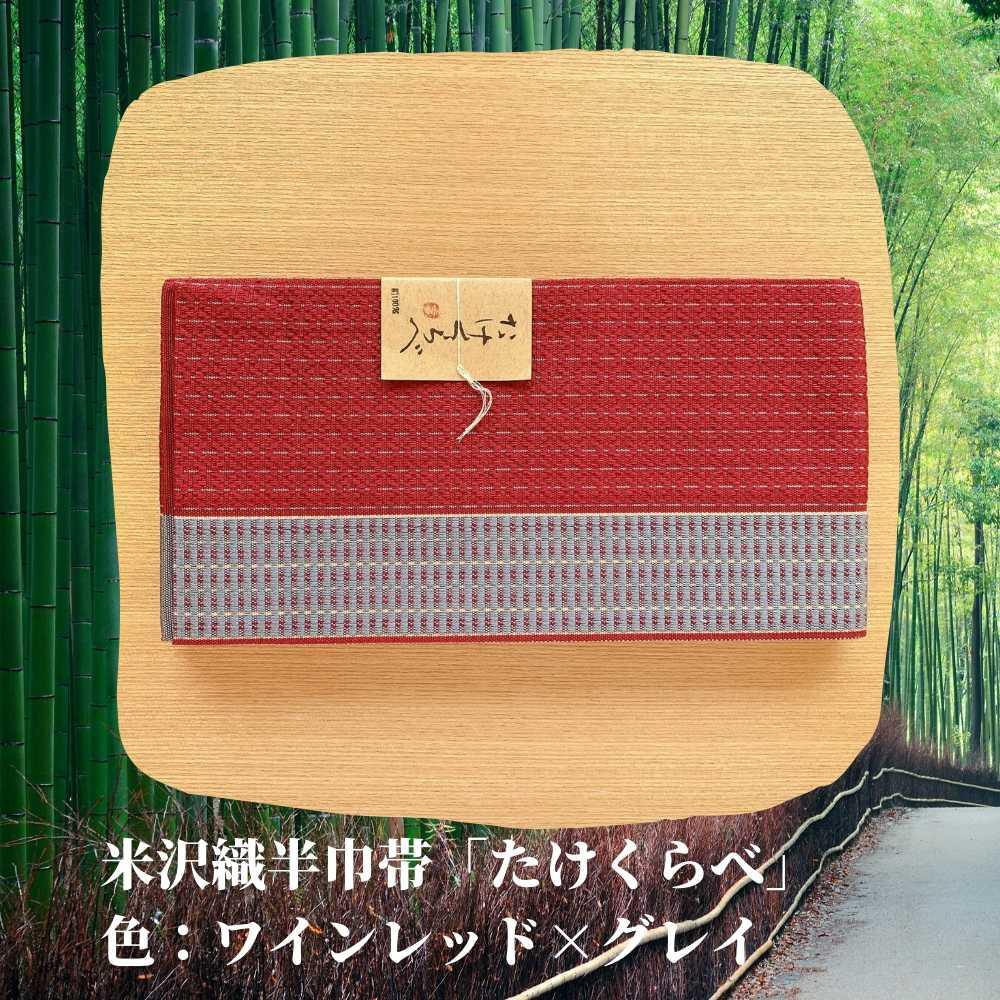画像1: 米沢織半巾帯「たけくらべ」ワインレッド×グレイ (1)