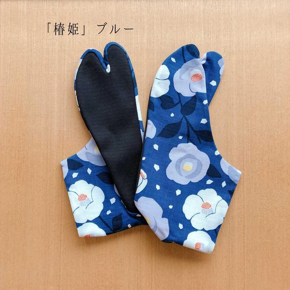 画像1: 槙恵さんセレクト生地で作った柄足袋「椿姫」ブルー (1)