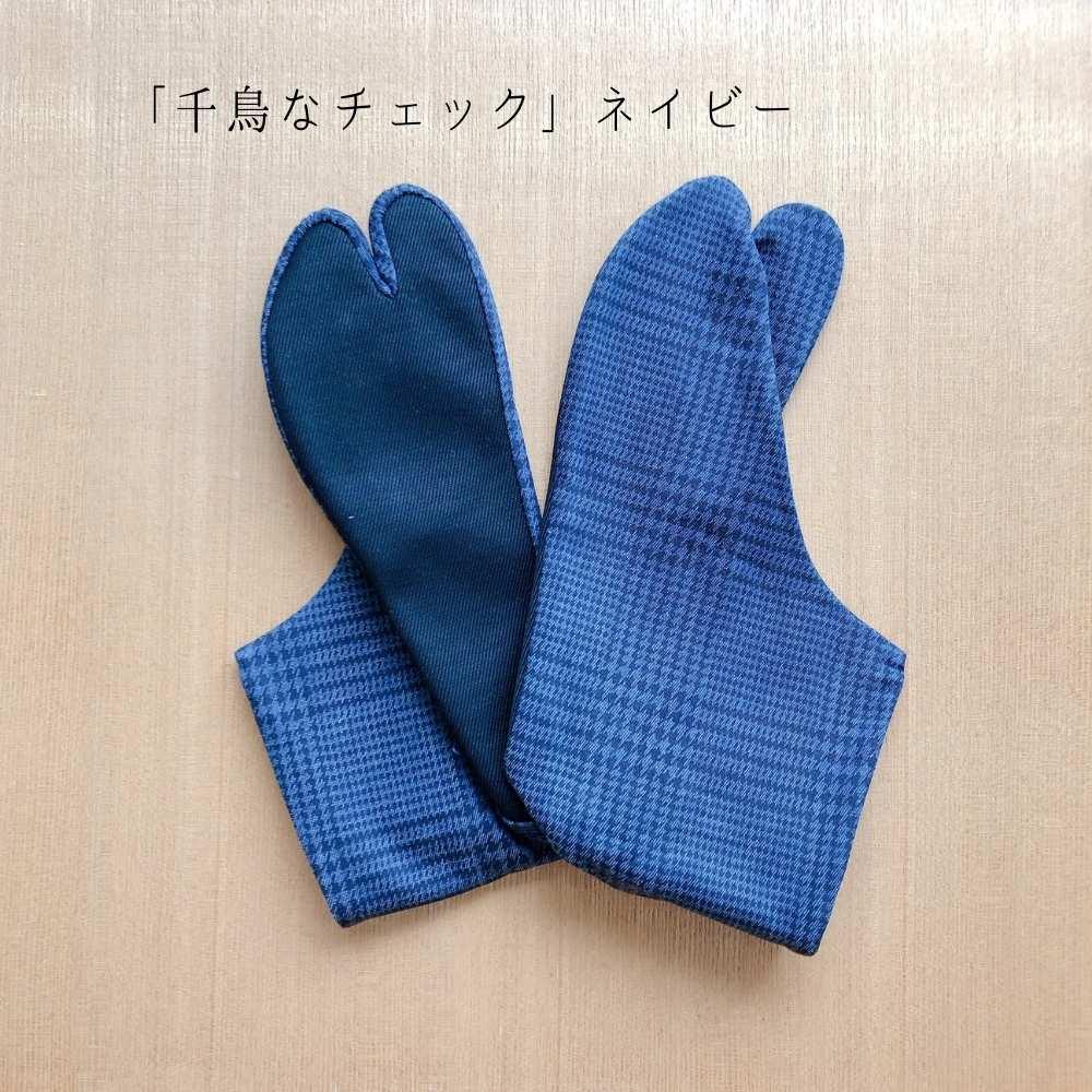 画像1: 槙恵さんセレクト生地で作った柄足袋「千鳥なチェック」ネイビー (1)