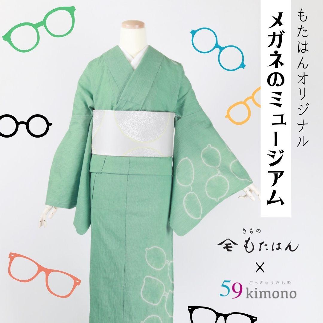 画像1: 59kimono「メガネのミュージアム」 (1)