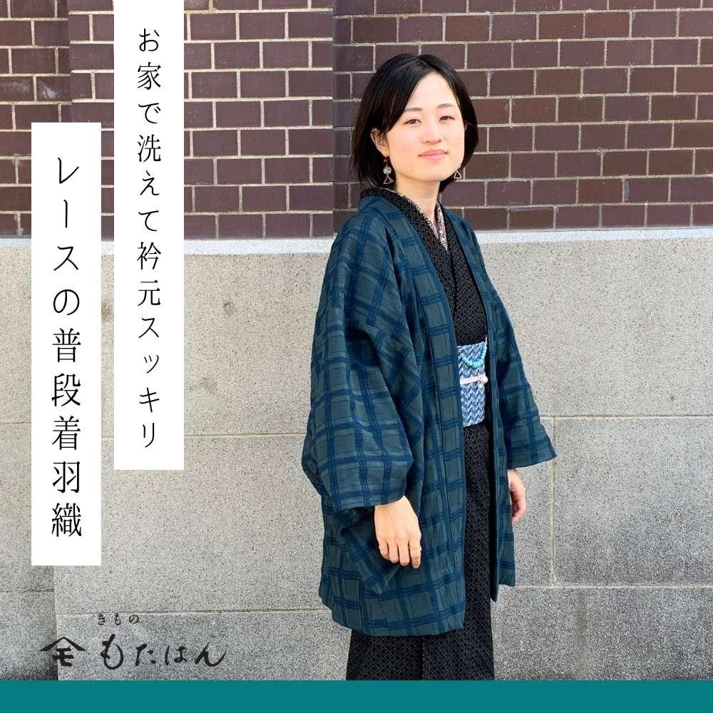 画像1: すっきりと軽い普段着着物さんのためのレースの羽織 (1)